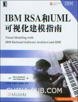 (特价书)IBM RSA和UML可视化建模指南