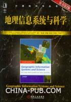 地理信息系统与科学(原书第2版)