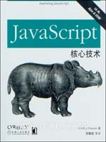JavaScript核心技术[图书]