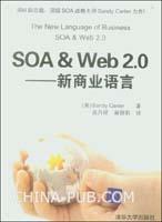 SOA&Web 2.0--新商业语言