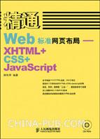 精通Web标准网页布局--XHTML+ CSS+JavaScript[按需印刷]