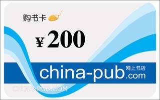 china-pub 200元网上购书卡