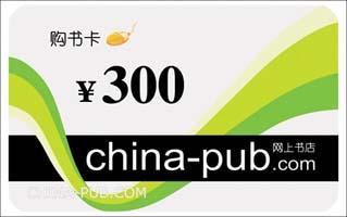 china-pub 300元网上购书卡
