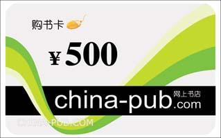 china-pub 500元网上购书卡