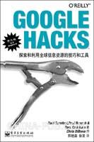 GOOGLE HACKS探索和利用全球信息资源的技巧和工具(第三版)