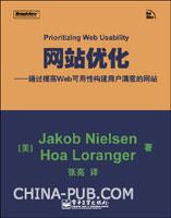 网站优化--通过提高Web可用性构建用户满意的网站