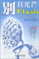别具光芒--Flash动感网站设计与制作[按需印刷]