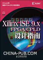 Xilinx ISE 9.X FPGA/CPLD设计指南[按需印刷]
