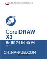 CorelDRAW X3标准案例教材