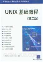 UNIX基础教程(第二版)