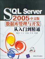 SQL Server 2005<a href=