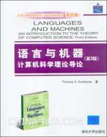 语言与机器:计算机科学理论导论(第3版.英文影印版)
