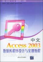 中文Access 2003数据库程序设计与实训教程