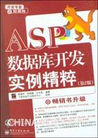 ASP数据库开发实例精粹(第2版)