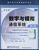数字与模拟通信系统(第六版.英文影印版)