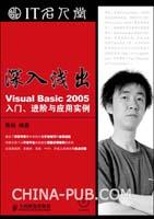 深入浅出--Visual Basic 2005入门、进阶与应用实例[按需印刷]