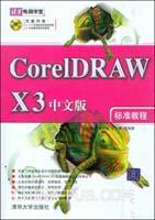 CorelDRAW X3中文版标准教程