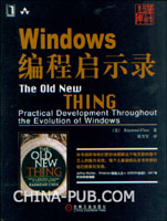 Windows编程启示录