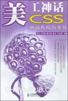 美工神话--CSS网站布局与美化[按需印刷]