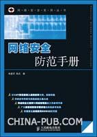 (特价书)网络安全防范手册