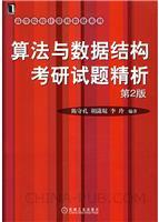 算法与数据结构考研试题精析(第2版) (08年度畅销榜TOP50)