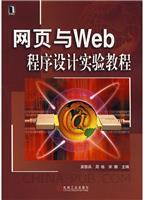 (特价书)网页与Web程序设计实验教程