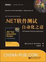 .NET软件测试自动化之道