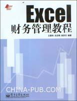Excel财务管理教程[按需印刷]