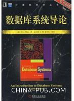 数据库系统导论(原书第8版)