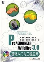 (特价书)Pro/ENGINEER Wildfire 3.0基础入门与工程应用