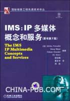 IMS:IP多媒体概念和服务(原书第2版)
