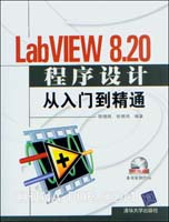 LabVIEW 8.20程序设计从入门到精通
