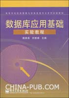 数据库应用基础实验教程