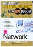 网络管理员之局域网组建与维护超级技巧1000例
