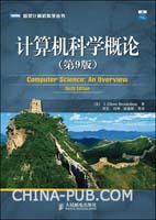 计算机科学概论(第9版)(计算机科学导论课程的经典教材)