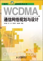 (特价书)WCDMA通信网络规划与设计