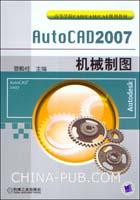 AutoCAD 2007机械制图