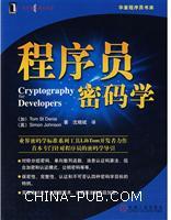 程序员密码学[图书]