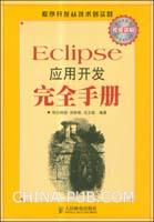 Eclipse应用开发完全手册[按需印刷]
