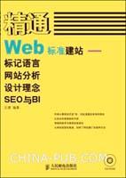 精通Web标准建站--标记语言、网站分析、设计理念、SEO与BI[按需印刷]