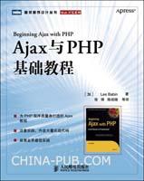 Ajax与PHP基础教程(为PHP程序员量身打造的Ajax教程)