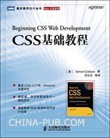 (特价书)CSS基础教程(最佳CSS入门书,Amazon五星评价)