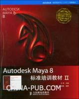 (特价书)Autodesk Maya 8标准培训教材II