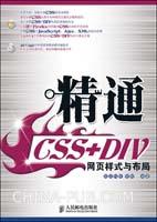 精通CSS+DIV 网页样式与布局