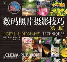 (特价书)数码照片摄影技巧(第二版)(彩印)