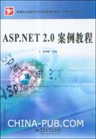 ASP.NET 2.0案例教程[按需印刷]