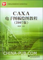 CAXA电子图板绘图教程(2007版)
