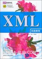 XML实践教程