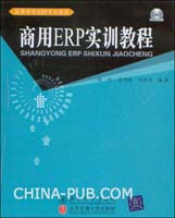 商用ERP实训教程