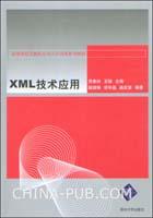 XML技术应用